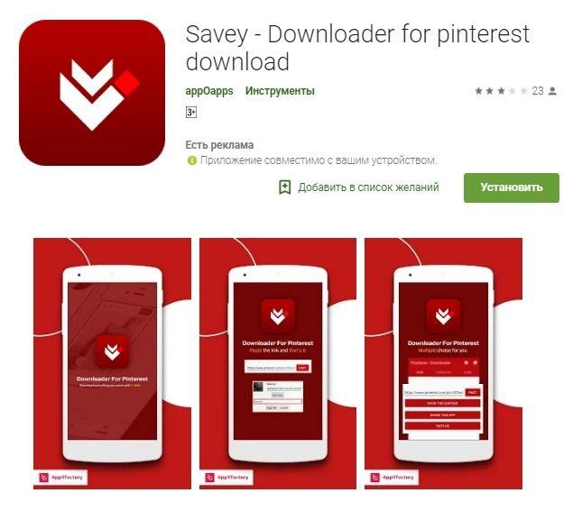 Savey - Downloader for Pinterest Download