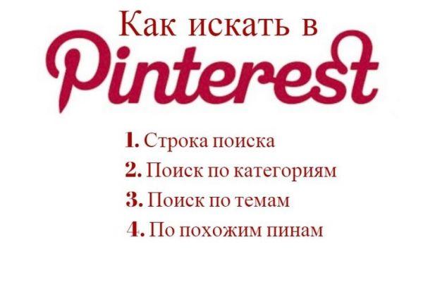 Основные способы поиска в Пинтерест