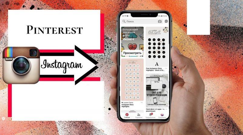 как разместить фото из инстаграм в пинтерест